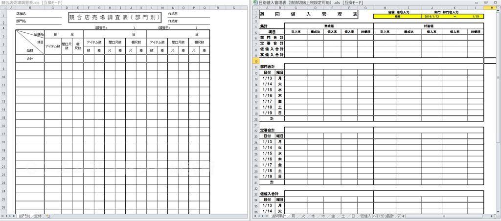例)競合店調査フォーマット 値入管理表