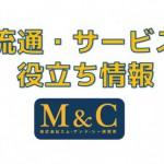 M&Cホームページリニューアル