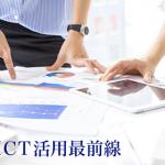 小売ICT活用最前線 第2回、第3回