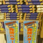 <支援企業限定> Re:なう!事例 16【ココナッツサブレ発酵バター】
