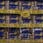 <支援企業限定>なう!事例 16【ココナッツサブレ発酵バター】