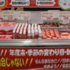 <支援企業限定>Re:なう!事例 24【赤い菌活対決 S-903納豆 VS R-1YGドリンク】