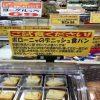 <支援企業限定>ぐっれい13♪ボローニャのパン