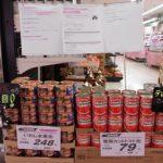 <支援企業限定>ぐっれい12♪簡単いわし缶レシピ