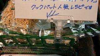 <支援企業限定>ぐっれい35♪秋野菜コーナー