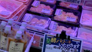 <支援企業限定>ぐっれい44♪森林鶏もも肉西京漬